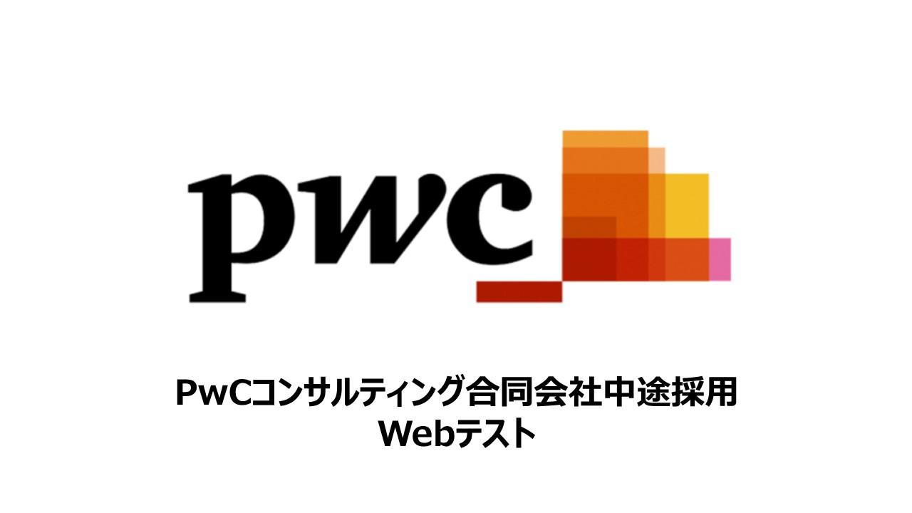 コンサルティング pwc